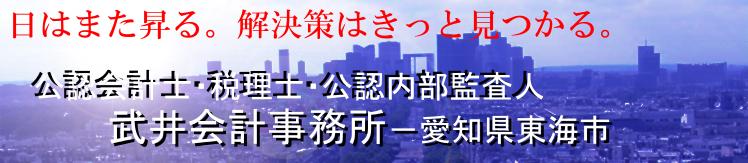 武井会計事務所-愛知県/東海市/知多半島(公認会計士・税理士・會計師・公認内部監査人)